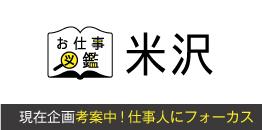 米沢お仕事図鑑