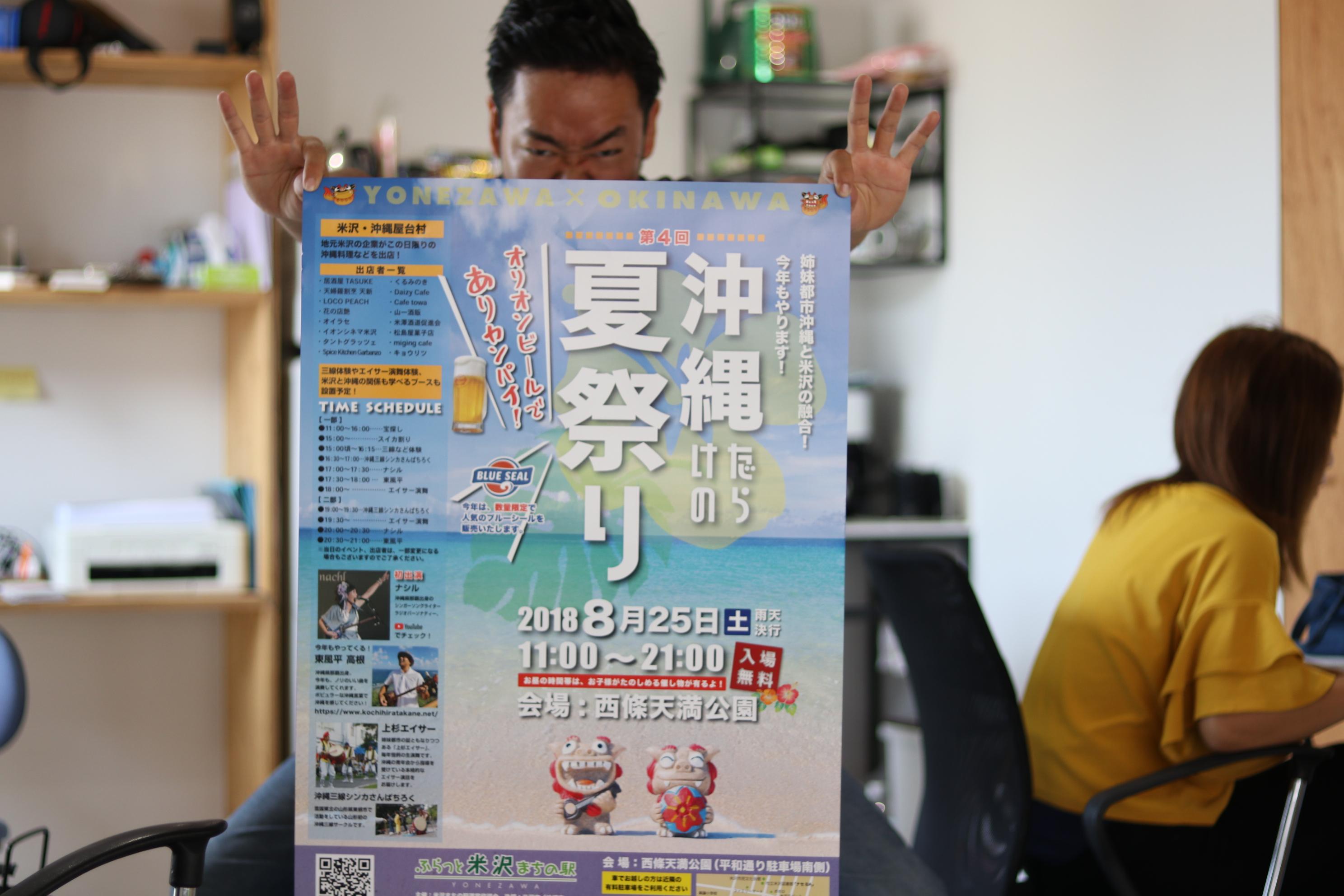 沖縄だらけの夏祭り2018
